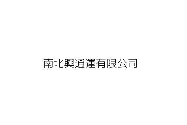 南北興通運有限公司