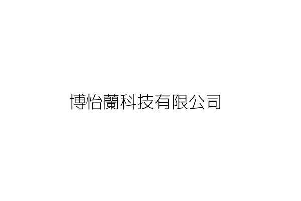 博怡蘭科技有限公司
