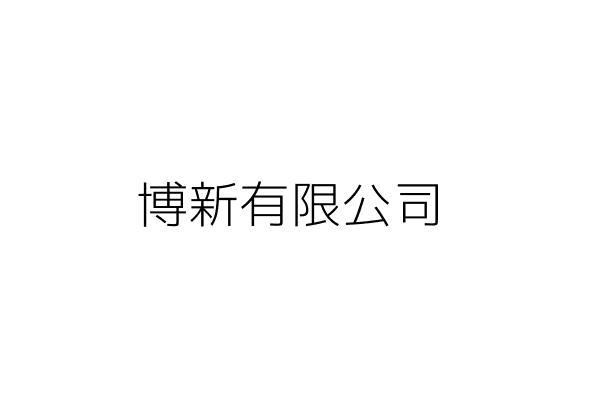 博新有限公司