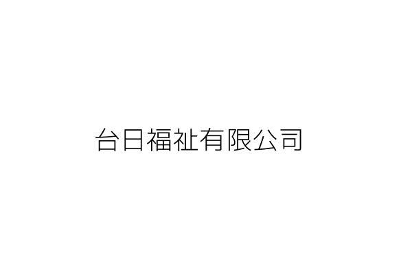 台日福祉有限公司