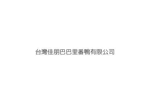 台灣佳朋巴巴里番鴨有限公司