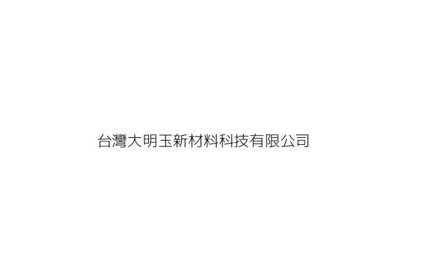 台灣大明玉新材料科技有限公司