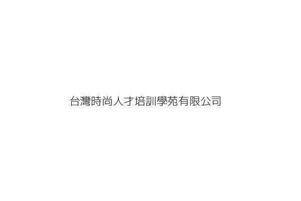 台灣時尚人才培訓學苑有限公司