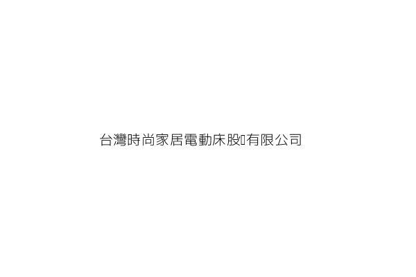台灣時尚家居電動床股份有限公司