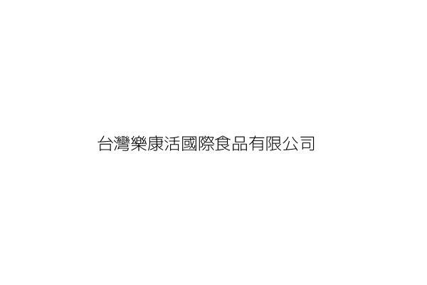 台灣樂康活國際食品有限公司