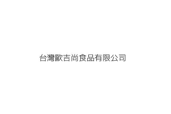 台灣歐吉尚食品有限公司