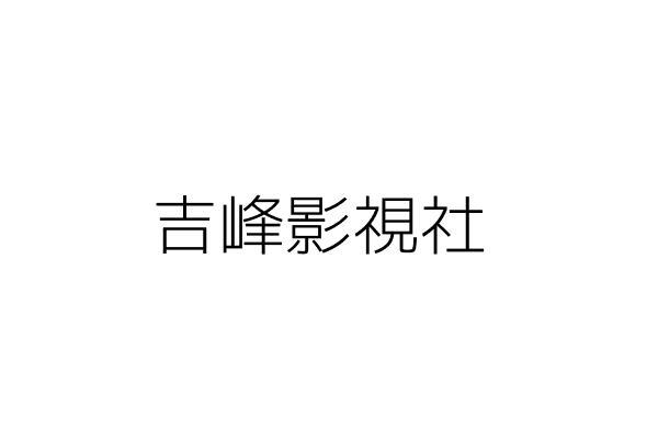 吉峰影視社