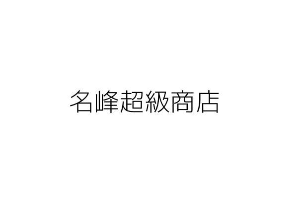 名峰超級商店