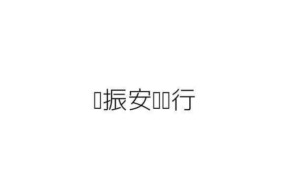 吳振安蔘藥行