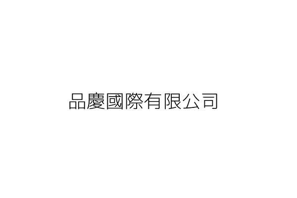 品慶國際有限公司