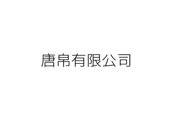 唐帛有限公司