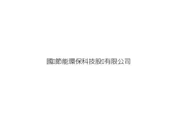 國豐節能環保科技股份有限公司