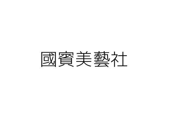 國賓美藝社