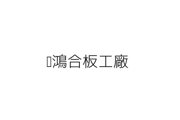 圜鴻合板工廠