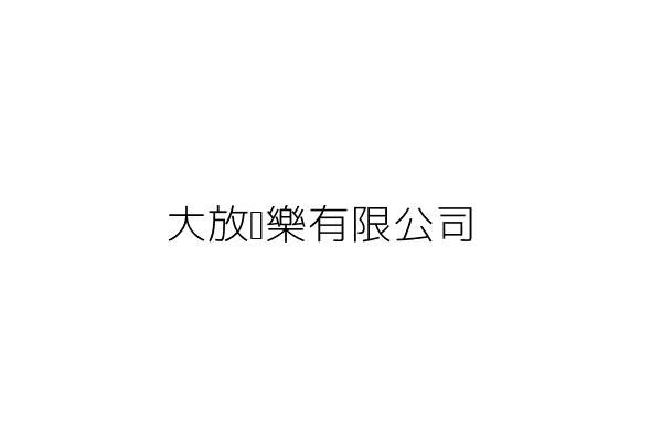 大放娛樂有限公司