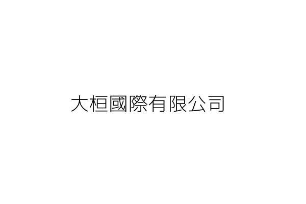 大桓國際有限公司
