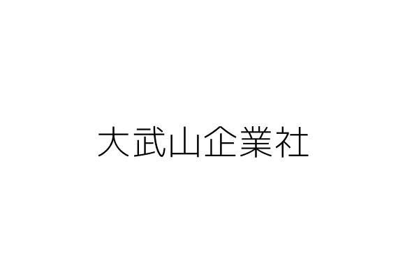 大武山企業社