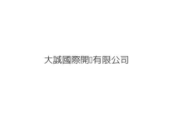 大誠國際開發有限公司