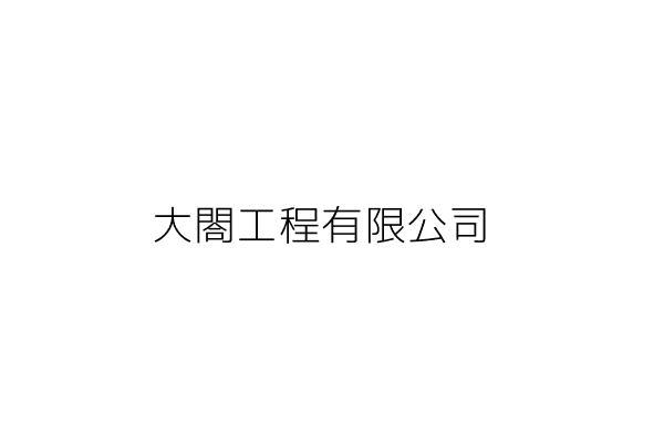 大閤工程有限公司