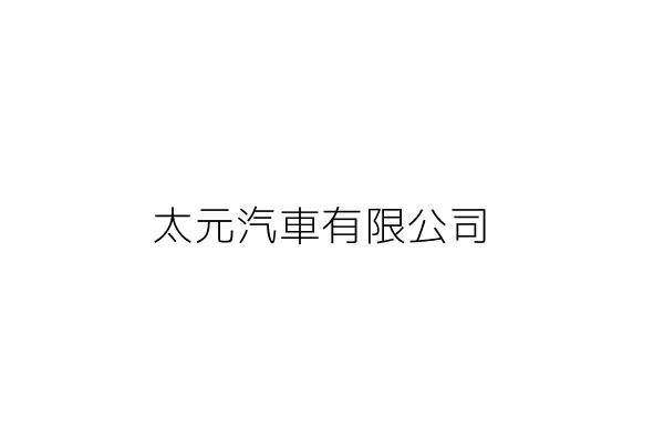 太元汽車有限公司