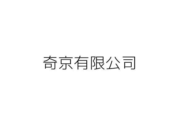 奇京有限公司