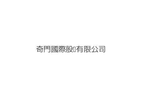 奇門國際股份有限公司
