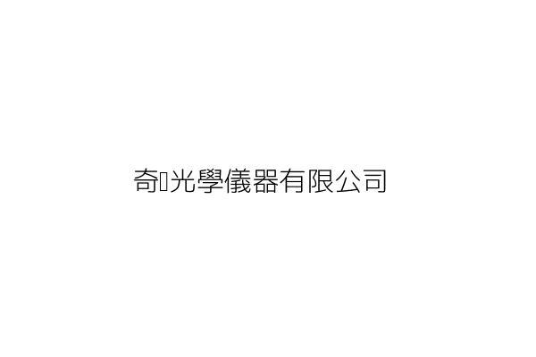 奇黓光學儀器有限公司