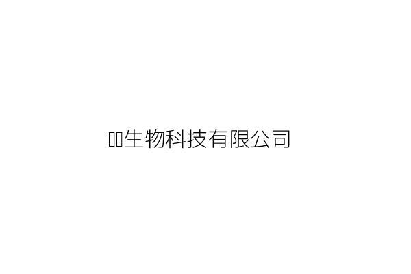 妍栯生物科技有限公司