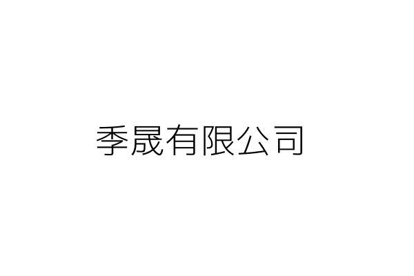 季晟有限公司