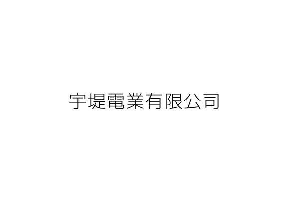 宇堤電業有限公司