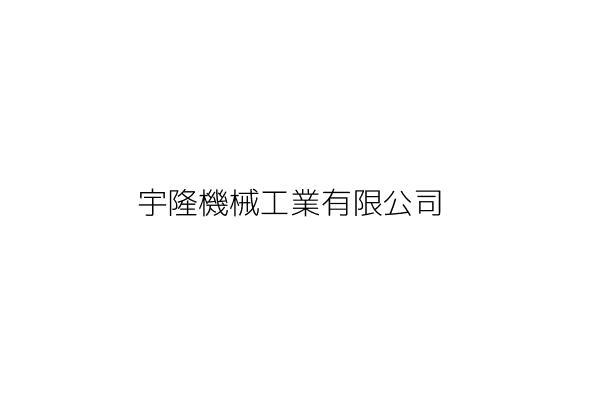 宇隆機械工業有限公司