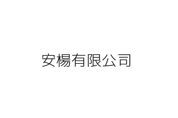 安楊有限公司