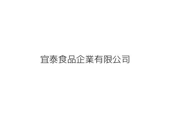 宜泰食品企業有限公司