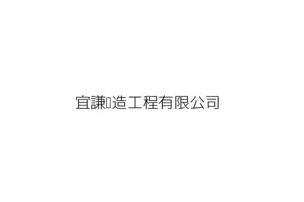 宜謙營造工程有限公司