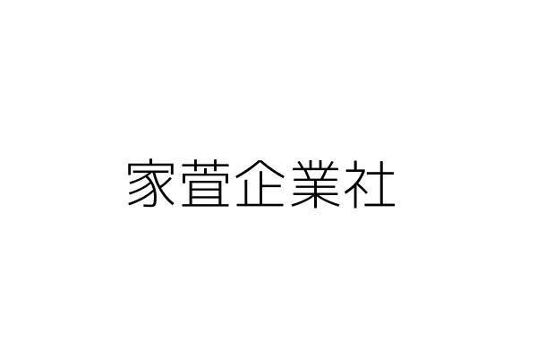 家萓企業社
