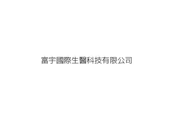 富宇國際生醫科技有限公司