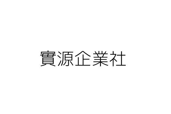 實源企業社