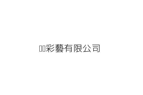 寶婕彩藝有限公司