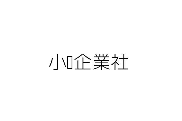 小渝企業社