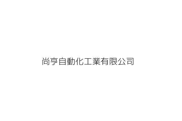 尚亨自動化工業有限公司