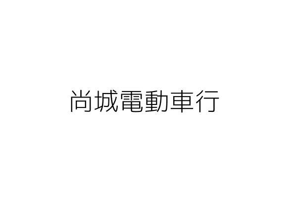 尚城電動車行