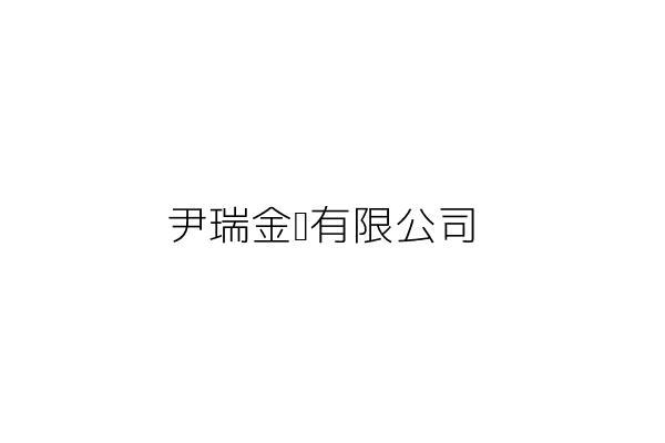 尹瑞金屬有限公司