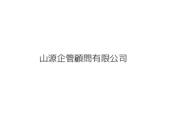 山源企管顧問有限公司