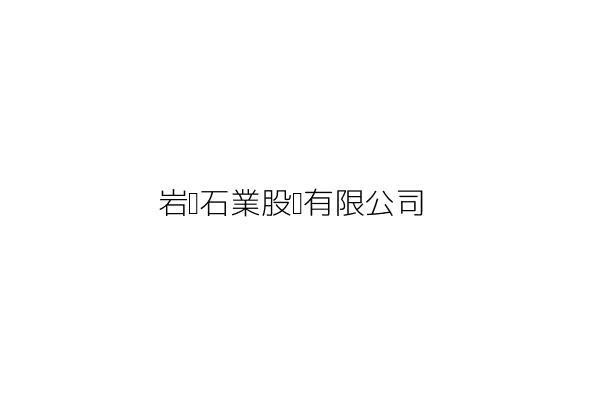 岩堡石業股份有限公司