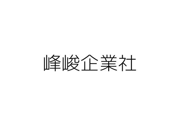 峰峻企業社