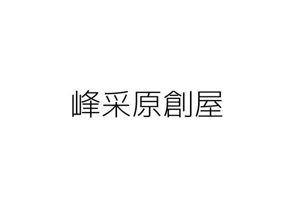 峰采原創屋
