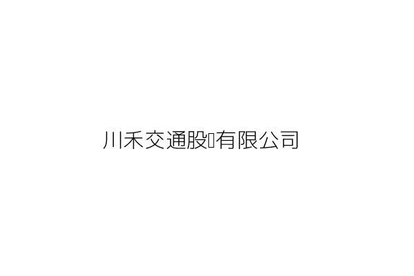 川禾交通股份有限公司