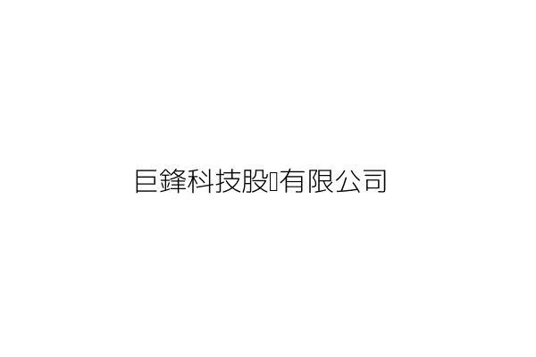 巨鋒科技股份有限公司
