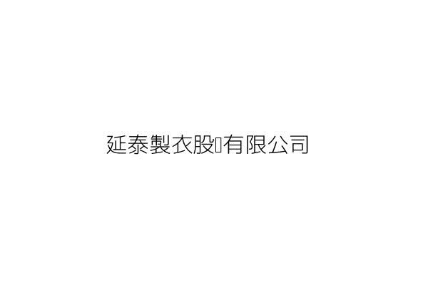 延泰製衣股份有限公司
