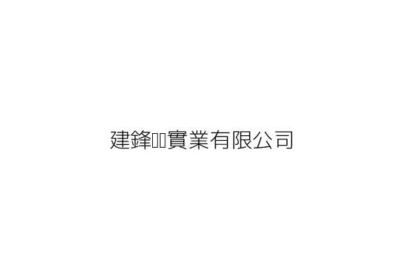 建鋒裝潢實業有限公司